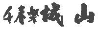 萩焼窯元 城山窯